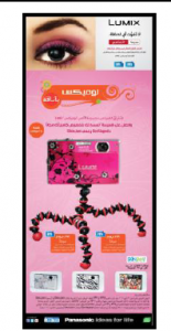 UAE- Gorillapod photography bundle with Lumix Camera